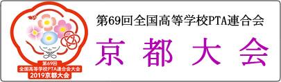 第69回全国高等学校PTA連合会 京都大会
