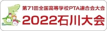第68回全国高等学校PTA連合会 佐賀大会