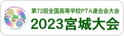 第71回全国高等学校PTA連合会 石川大会